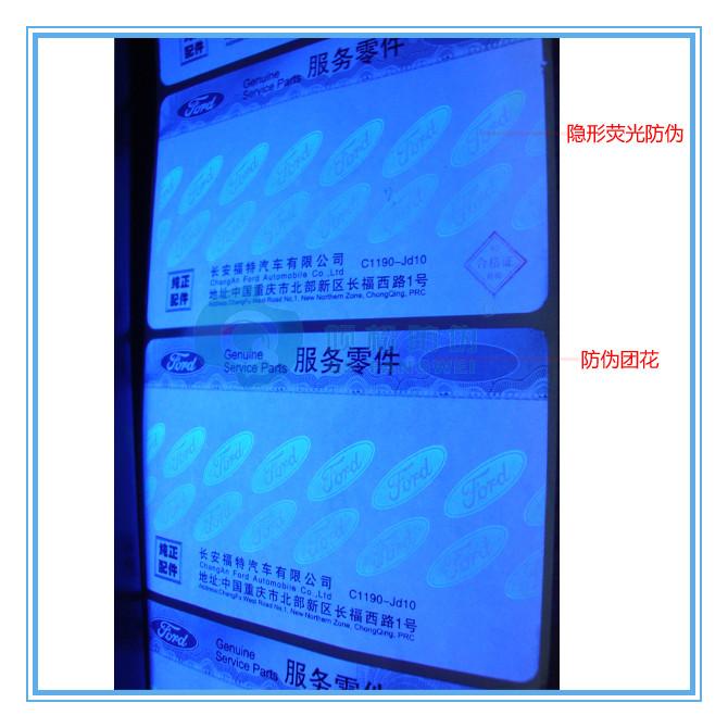 长安福特汽车配件标签高清图片